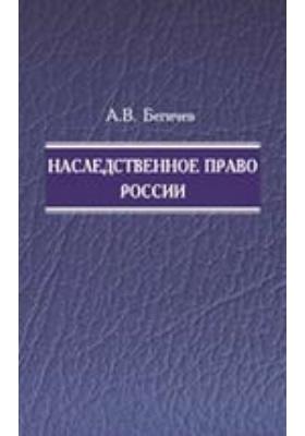 Наследственное право России: учебное пособие
