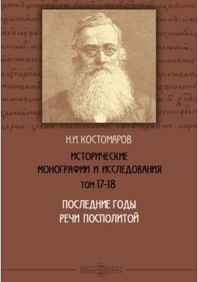 Исторические монографии и исследования: монография. Т. 17-18. Последние годы Речи Посполитой