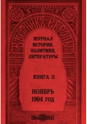 Вестник Европы : Тридцать девятый год. 1904. Книга 11. Ноябрь