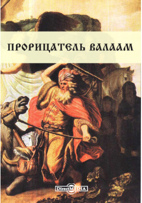 Прорицатель Валаам: духовно-просветительское издание