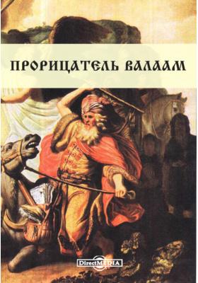 Прорицатель Валаам