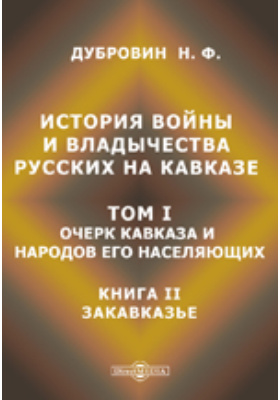 История войны и владычества русских на Кавказе. Закавказье. Т. 1, Книга II. Очерк Кавказа и народов его населяющих