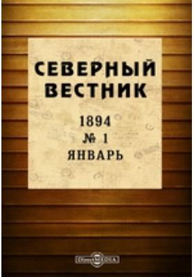 Северный вестник. 1894. № 1, Январь