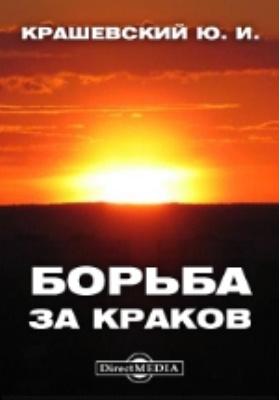 Борьба за Краков: художественная литература