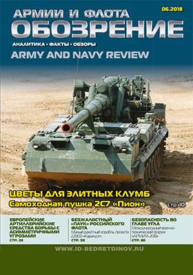 Обозрение армии и флота : аналитика, факты, обзоры. 2018. № 6(76)