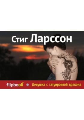 Девушка с татуировкой дракона = Man som hatar kvinnor : Роман
