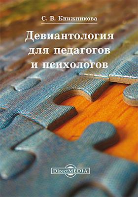 Девиантология для педагогов и психологов: учебное пособие