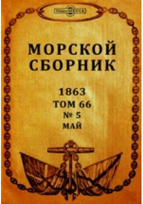 Морской сборник: журнал. 1863. Том 66, № 5, Май