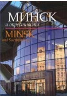 Минск и окрестности. На русском и английском языках