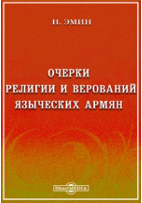 Очерк религии и верований языческих армян