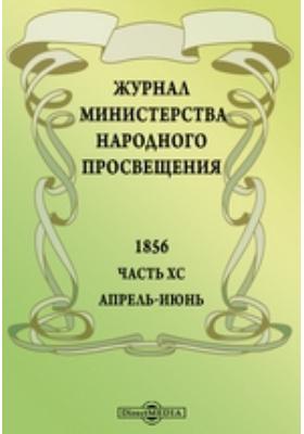 Журнал Министерства Народного Просвещения: журнал. 1856. Апрель-июнь, Ч. 90