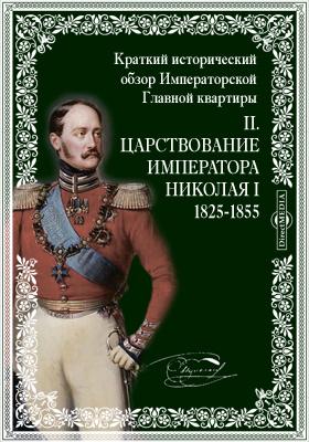 Краткий исторический обзор Императорской Главной квартиры. II. Царствование императора Николая I 1825-1855
