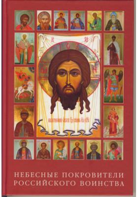 Небесные покровители Российского воинства : Православные святые, особо почитаемые военнослужащими российской армии и флота