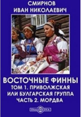 Восточные финны. Т. 1. Приволжская или булгарская группа, Ч. 2. Мордва