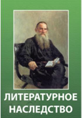 Литературное наследство: документально-художественная литература. Т. 69. кн. 2. Лев Толстой
