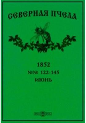 Северная пчела. 1852. №№ 122-145, Июнь