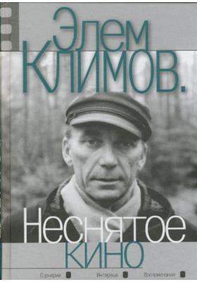 Элем Климов. Неснятое кино