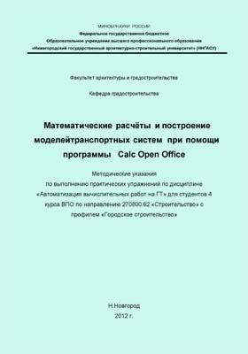 Математические расчёты и построение моделей транспортных систем при помощи программы Calc Open Office: методические указания