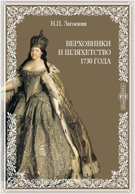 Верховники и шляхетство 1730 года. По поводу сочинения Д.А.Корсакова