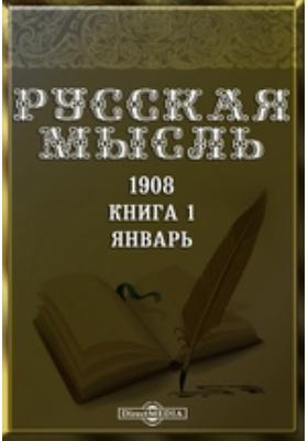 Русская мысль: журнал. 1908. Книга 1, Январь