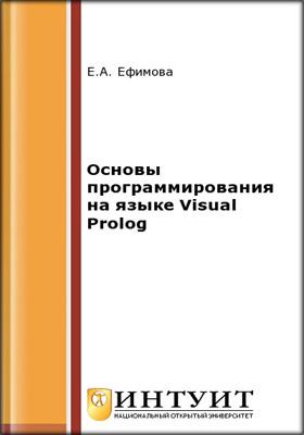 Основы программирования на языке Visual Prolog