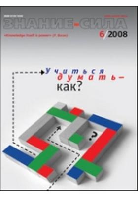 Знание-сила. 2008. № 6