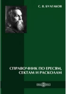 Справочник по ересям, сектам и расколам: справочник