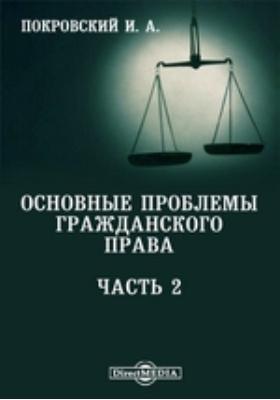 Основные проблемы гражданского права, Ч. 2