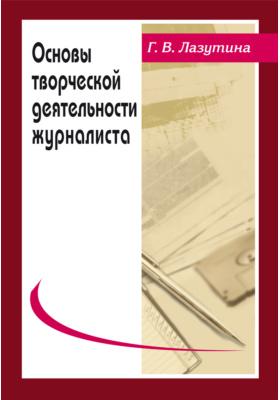 Основы творческой деятельности журналиста: учебник