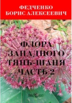 Флора Западного Тянь-Шаня, Ч. 2