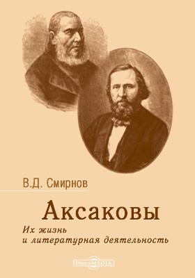Аксаковы. Их жизнь и литературная деятельность: биографические очерки
