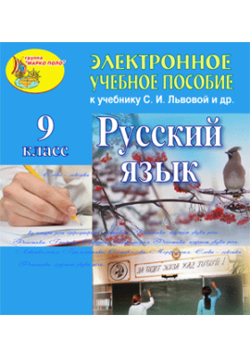 Электронное пособие по русскому языку для 9 класса к учебнику С. И. Львовой и др.