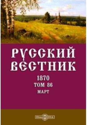 Русский Вестник. Т. 86. Март