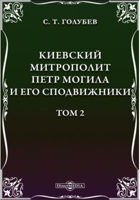Киевский митрополит Петр Могила и его сподвижники: документально-художественная литература. Т. 2