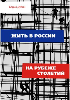 Жить в России на рубеже столетий. Социологические очерки и разработки