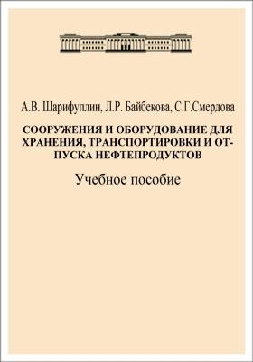 Сооружения и оборудование для хранения, транспортировки и отпуска нефтепродуктов: учебное пособие
