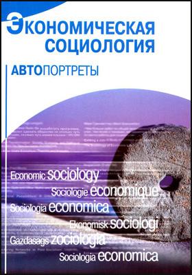 Экономическая социология : автопортреты