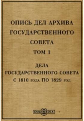 Опись дел архива Государственного Совета. Том 1. Дела Государственного Совета с 1810 года по 1829 год