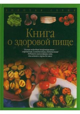 Книга о здоровой пище = Kochvergn?gen vegetarisch