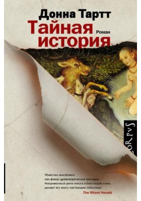 Тайная история = The Secret History : Роман