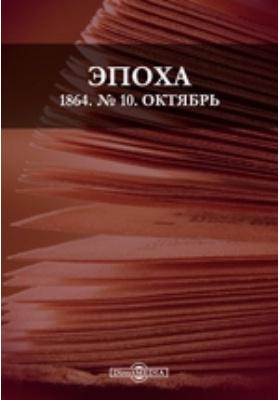 Эпоха. 1864. № 10, Октябрь