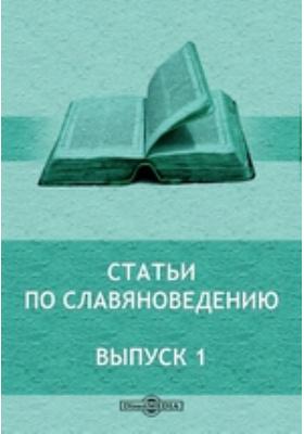Статьи по славяноведению. Вып. 1