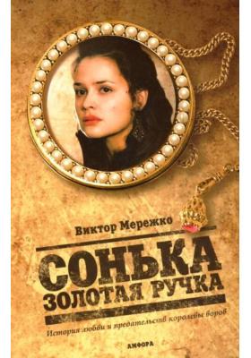 Сонька Золотая Ручка. История любви и предательств королевы воров : Роман