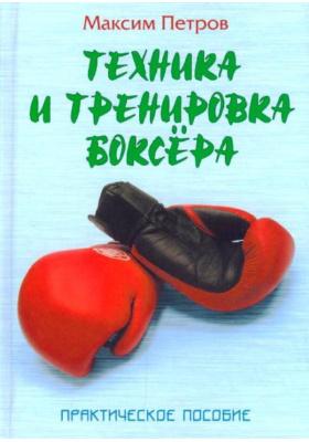 Техника и тренировка боксера : Практическое пособие