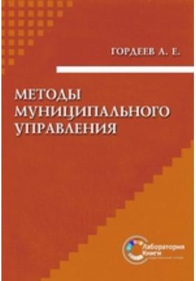 Методы муниципального управления