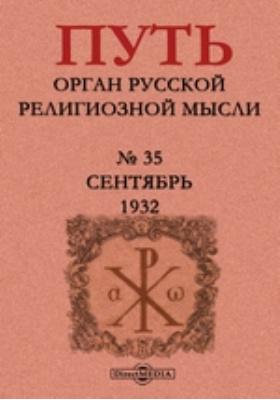 Путь. Орган русской религиозной мысли: журнал. 1932. № 35, Сентябрь