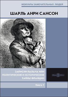 Записки палача или Политические и исторические тайны Франции: документально-художественная литература. Книга 1