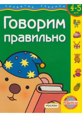 4-5 лет. Говорим правильно : Для чтения взрослыми детям