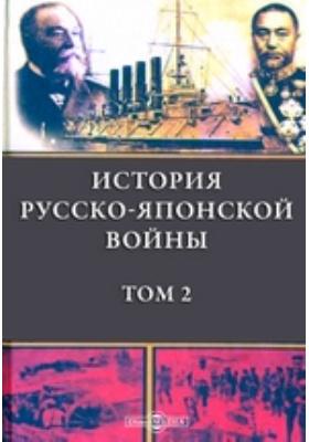 История Русско-Японской войны. Т. 2