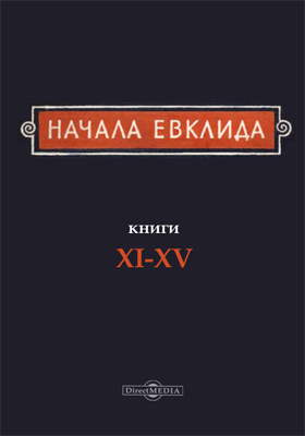 Начала Евклида. Кн. 11-15